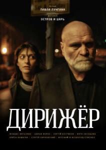 Фильм Дирижер