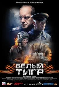 фильм Карена Шахназарова «Белый тигр»