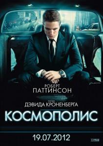 «Космополис» фильм